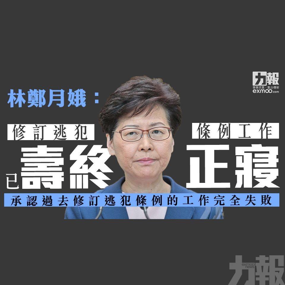 林鄭月娥: 修訂逃犯條例工作已「壽終正寢」
