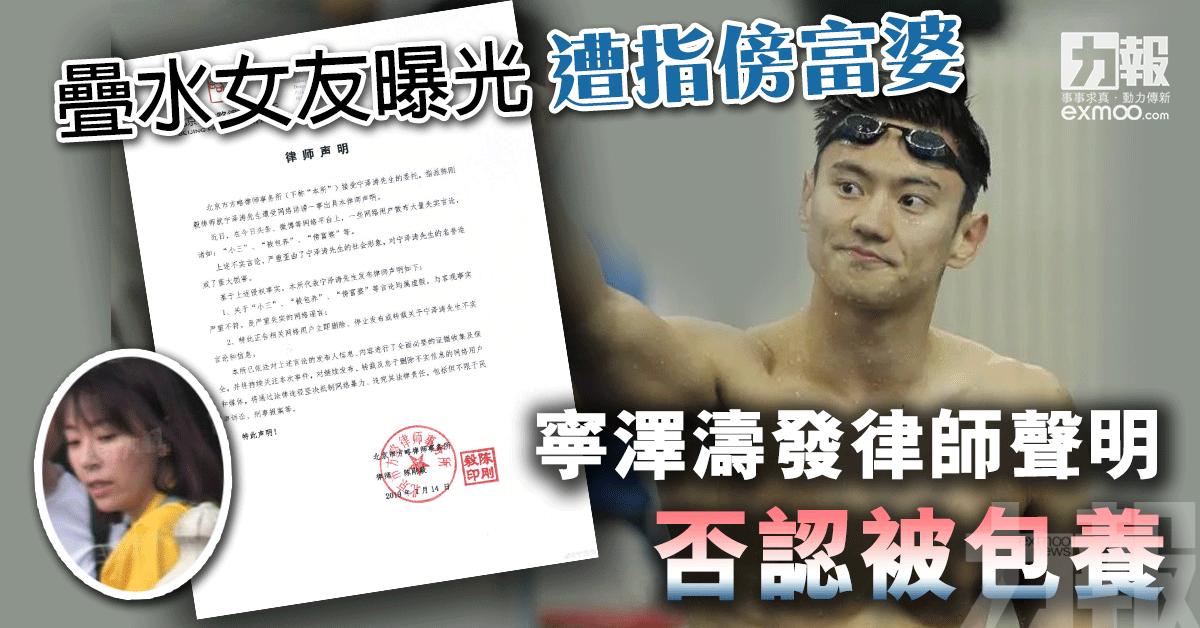 寧澤濤發律師聲明否認被包養