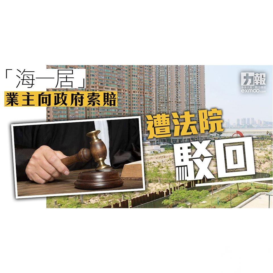 「海一居」業主向政府索賠遭法院駁回
