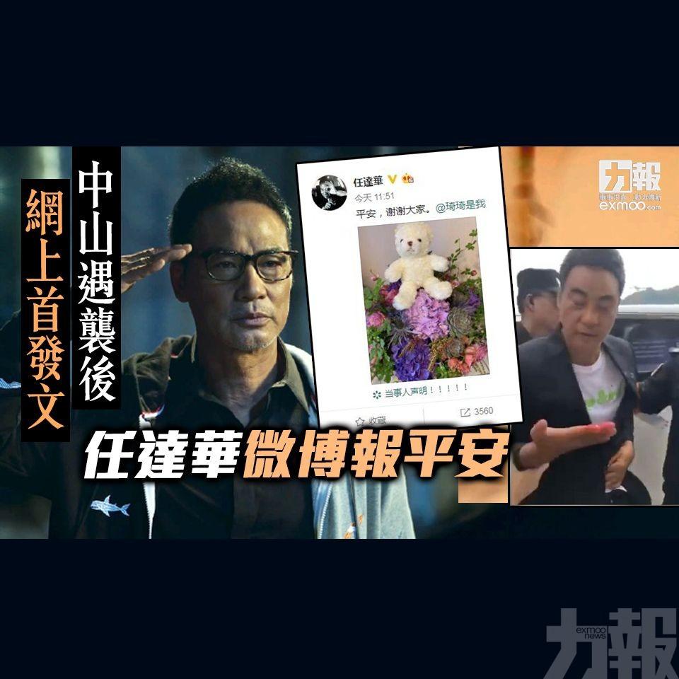 任達華微博報平安