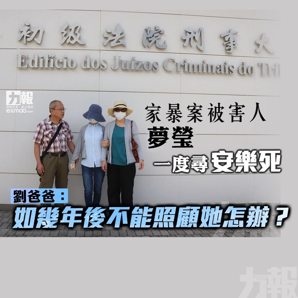 劉爸爸:如幾年後不能照顧她怎辦?