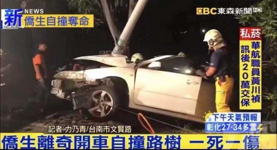 兩在台澳生遇車禍一死一傷