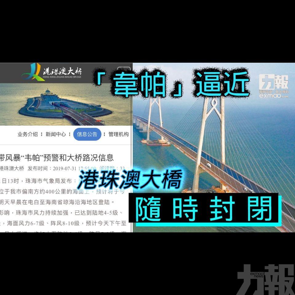 「韋帕」逼近   港珠澳大橋隨時封閉