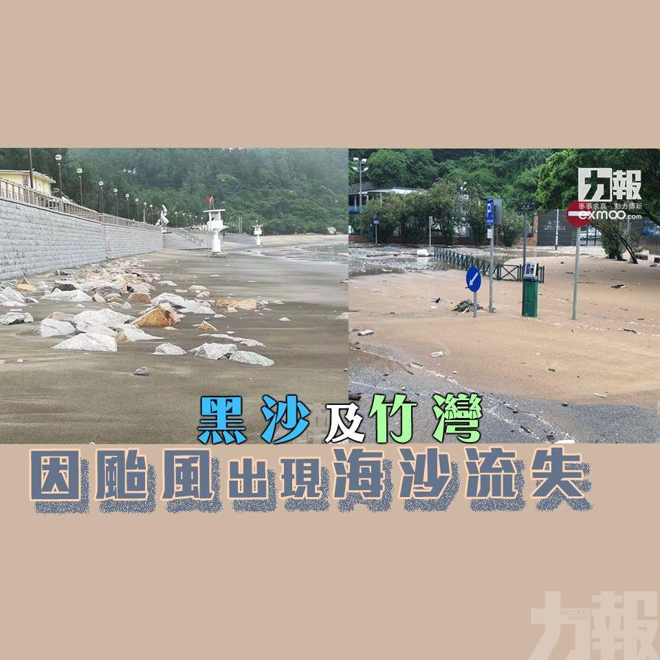 黑沙及竹灣因颱風出現海沙流失