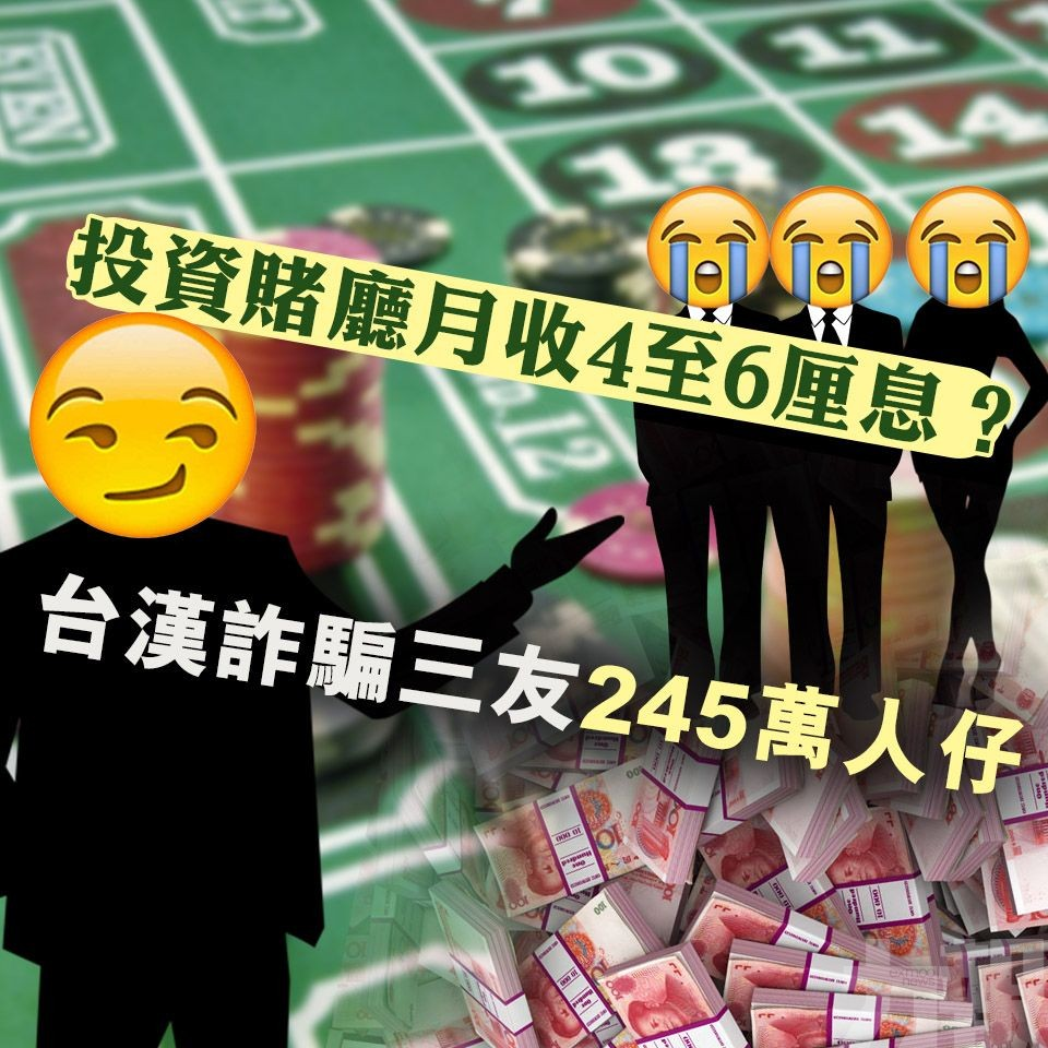 台漢詐騙三友245萬人仔