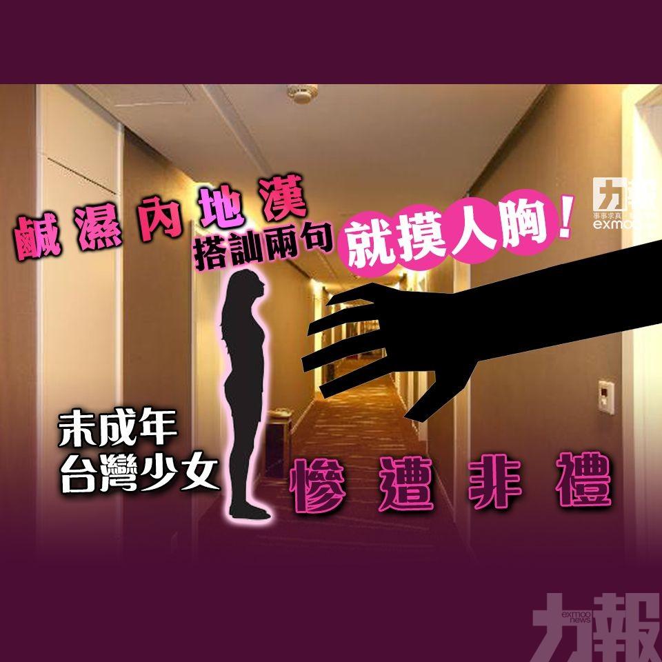 未成年台灣少女慘遭非禮