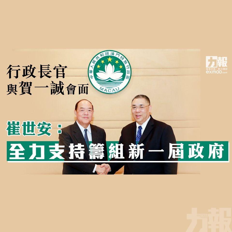 崔世安:全力支持籌組新一屆政府