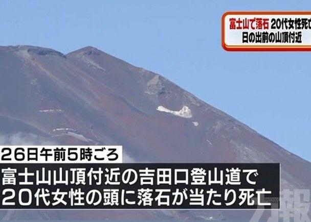 日女組隊登富士山頂 遭落石擊斃