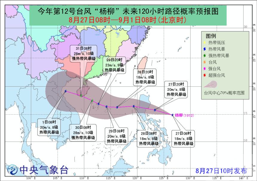 颱風「楊柳」生成 料明晨趨南海