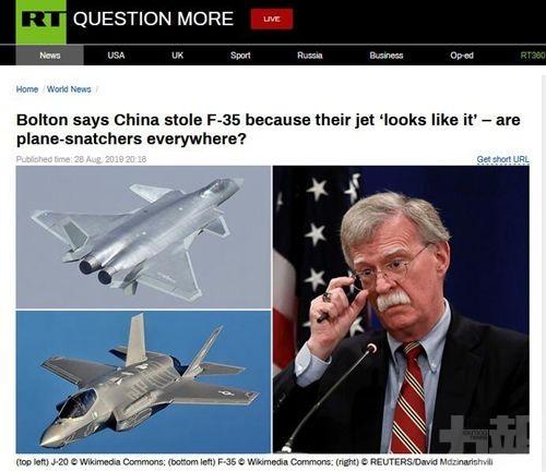 博爾頓指中國抄襲美F-35戰機技術