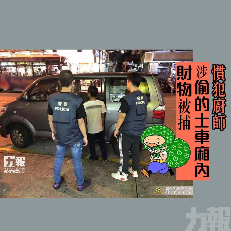 慣犯廚師涉偷的士車廂內財物被捕