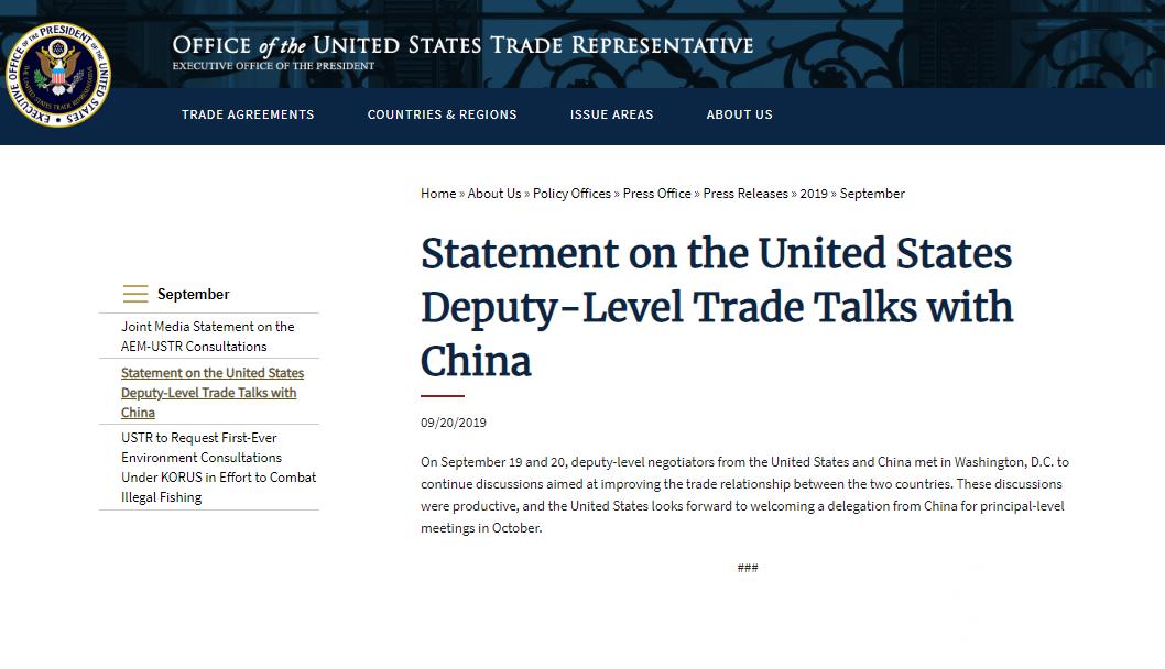 中方:中美同意繼續保持溝通