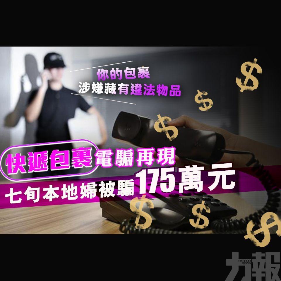七旬本地婦被騙175萬元