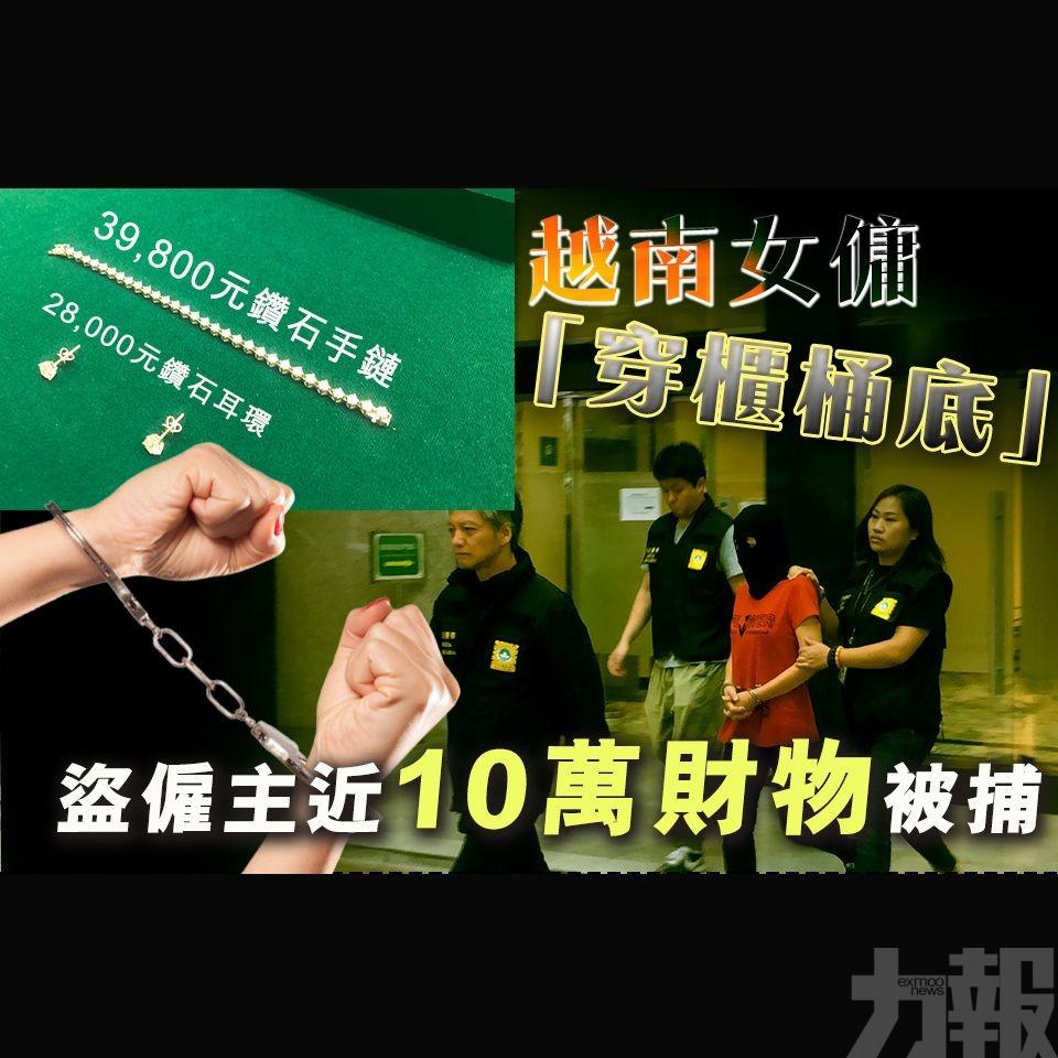 盜僱主近10萬財物被捕
