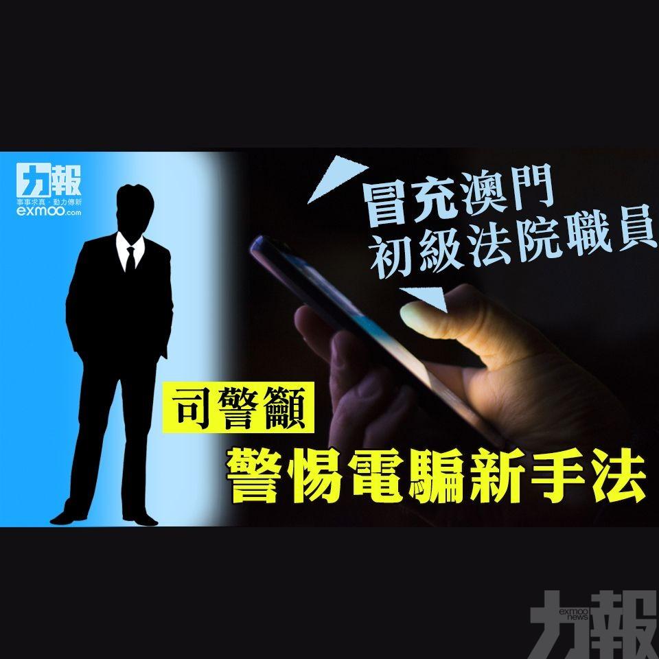 司警籲警惕電騙新手法