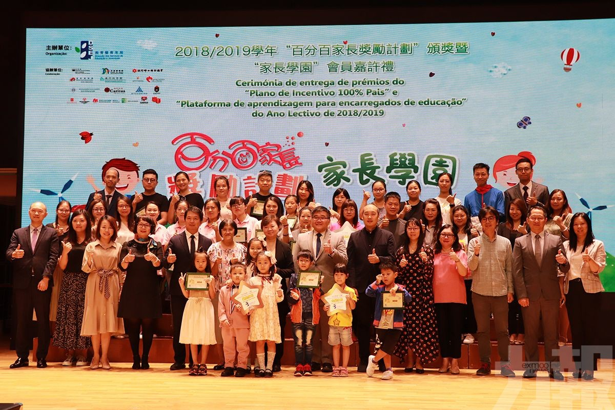 表揚積極參與親子教育家長