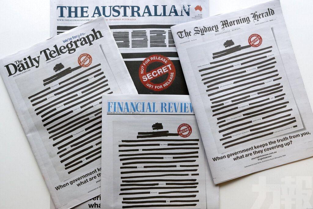 澳洲多份報章頭版塗黑抗議