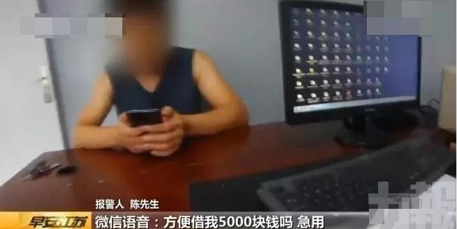 南京男收「好友」語音要借錢 痛失五千元