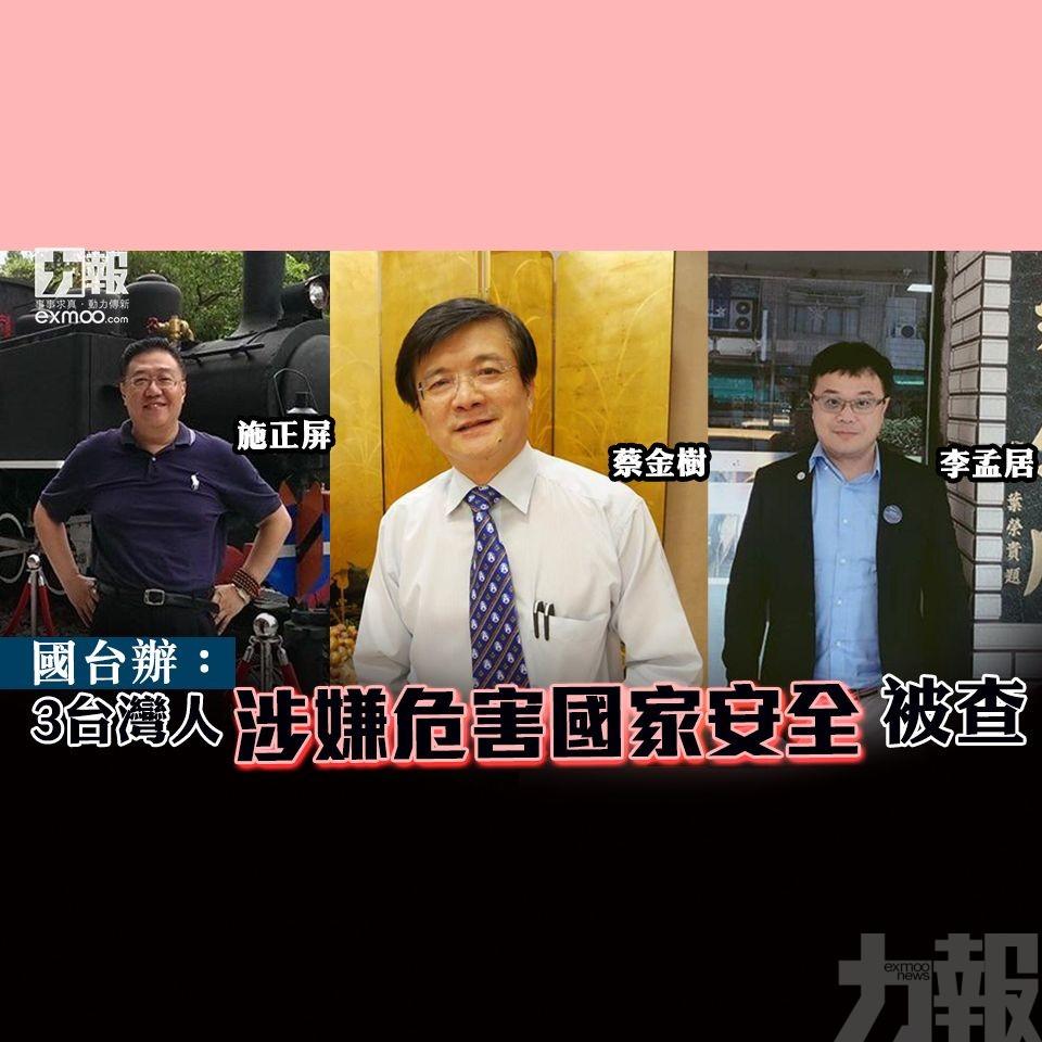 3台灣人涉嫌危害國家安全被查