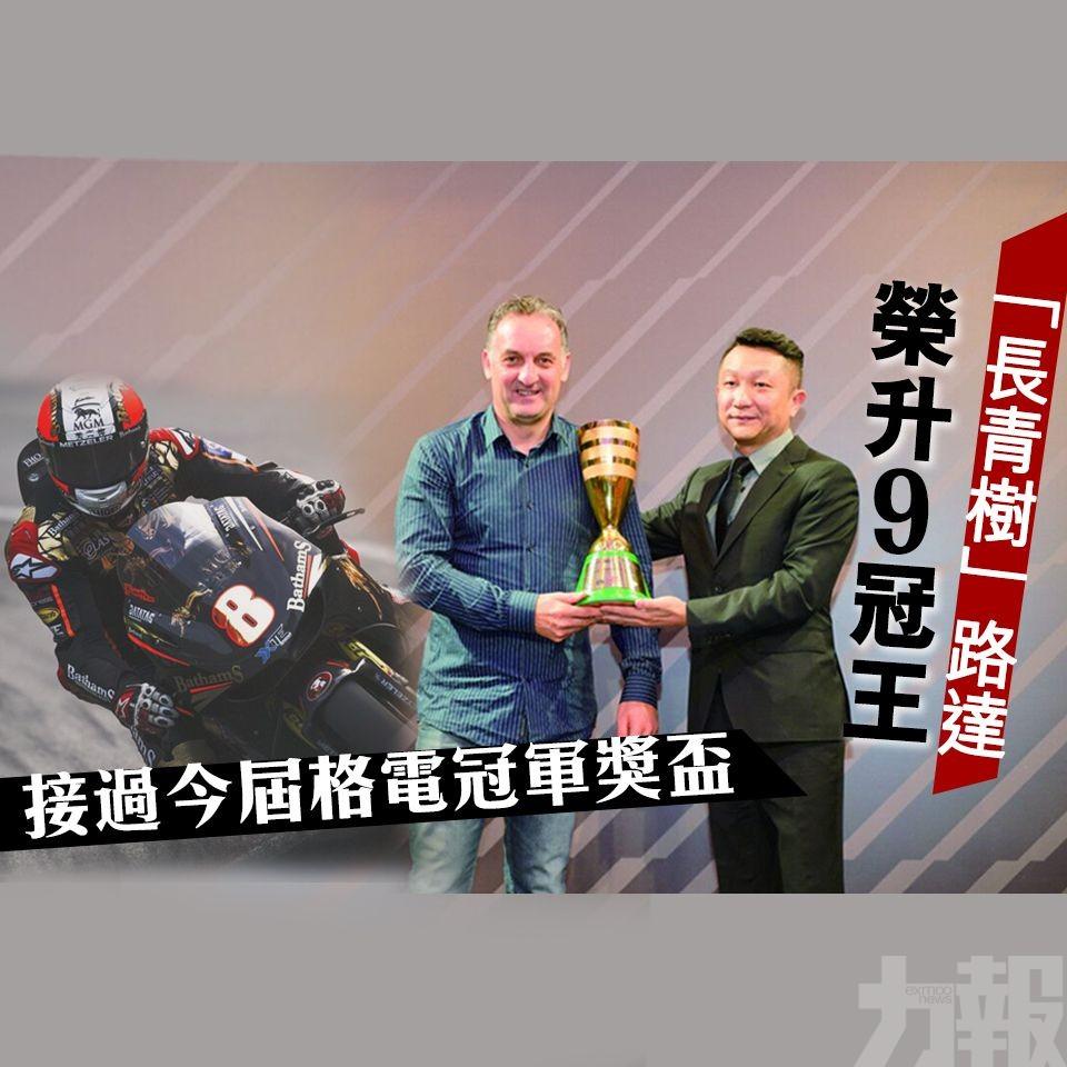 「長青樹」路達榮升9冠王