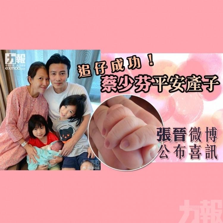 張晉微博公布喜訊