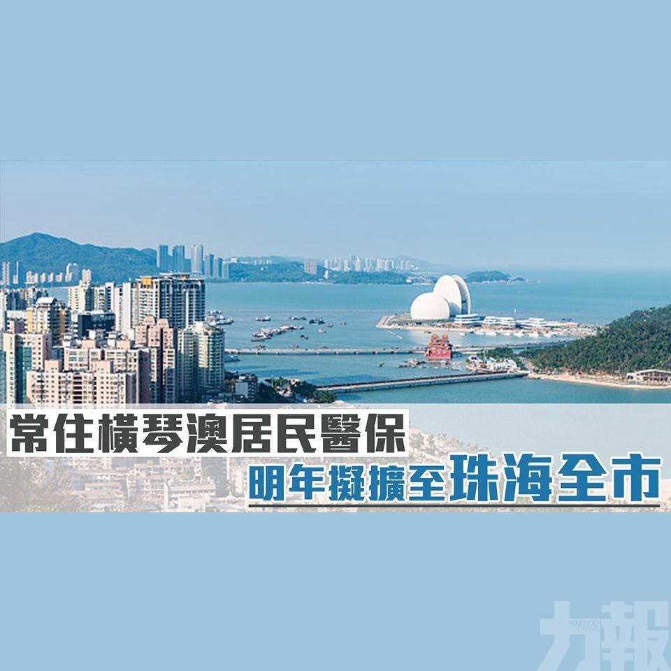明年擬擴至珠海全市