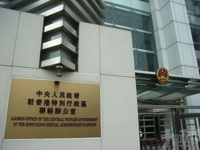 外交部駐港公署:報道不實