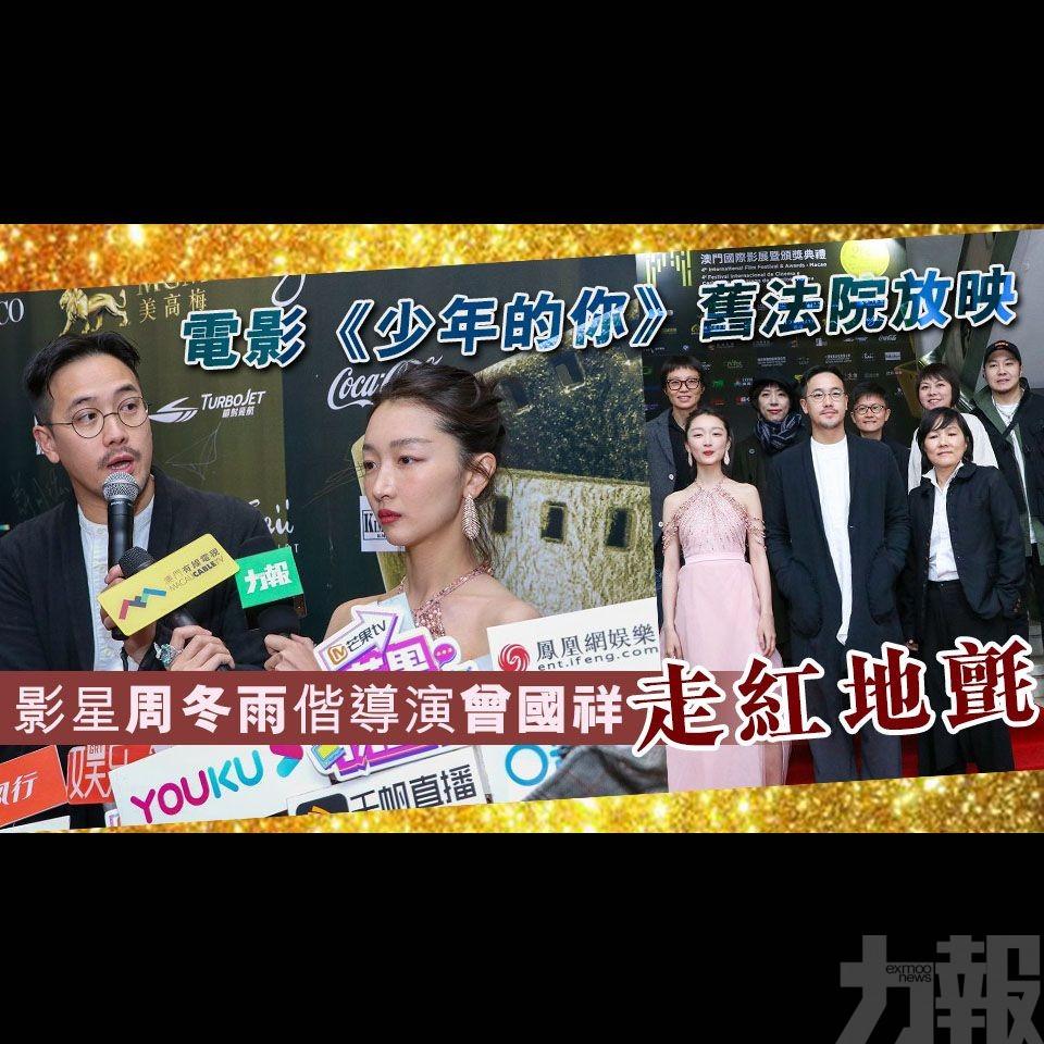 影星周冬雨偕導演曾國祥走紅地氈