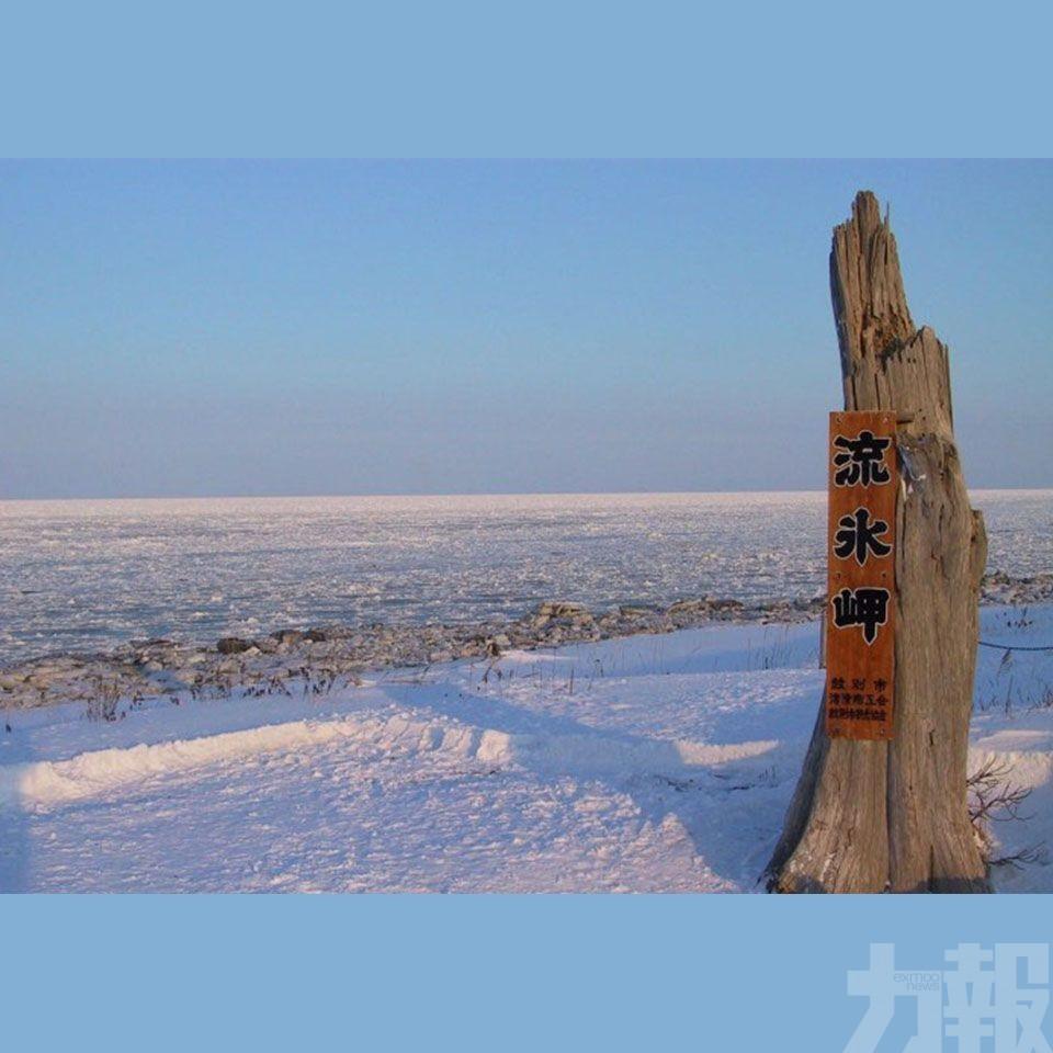 【美景不再】北海道流冰本世紀末恐消失