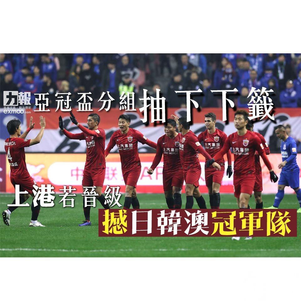 上港若晉級撼日韓澳冠軍隊