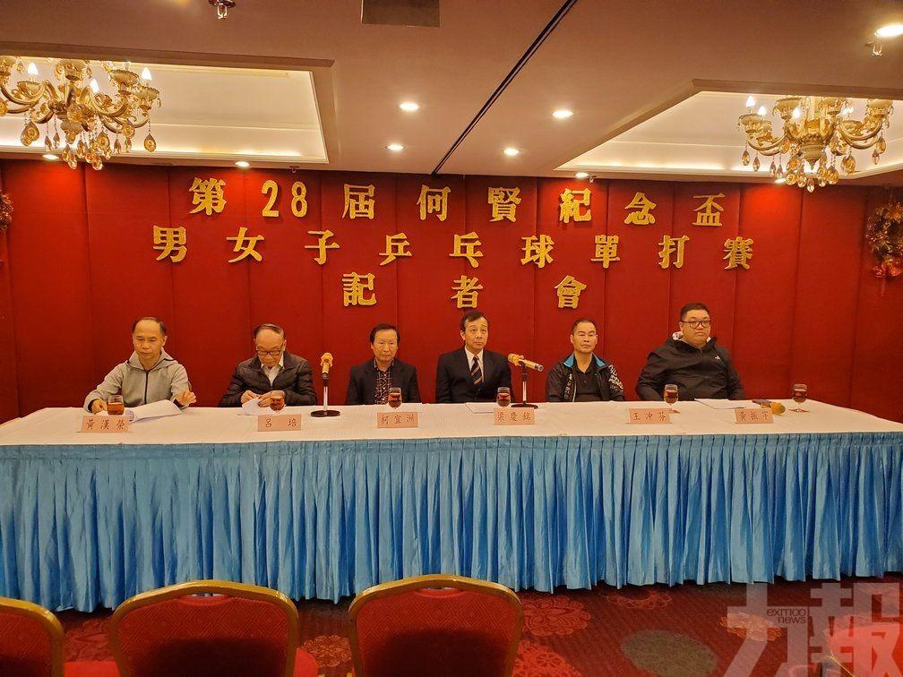 何賢盃乒乓球賽本月20日揭開戰幔