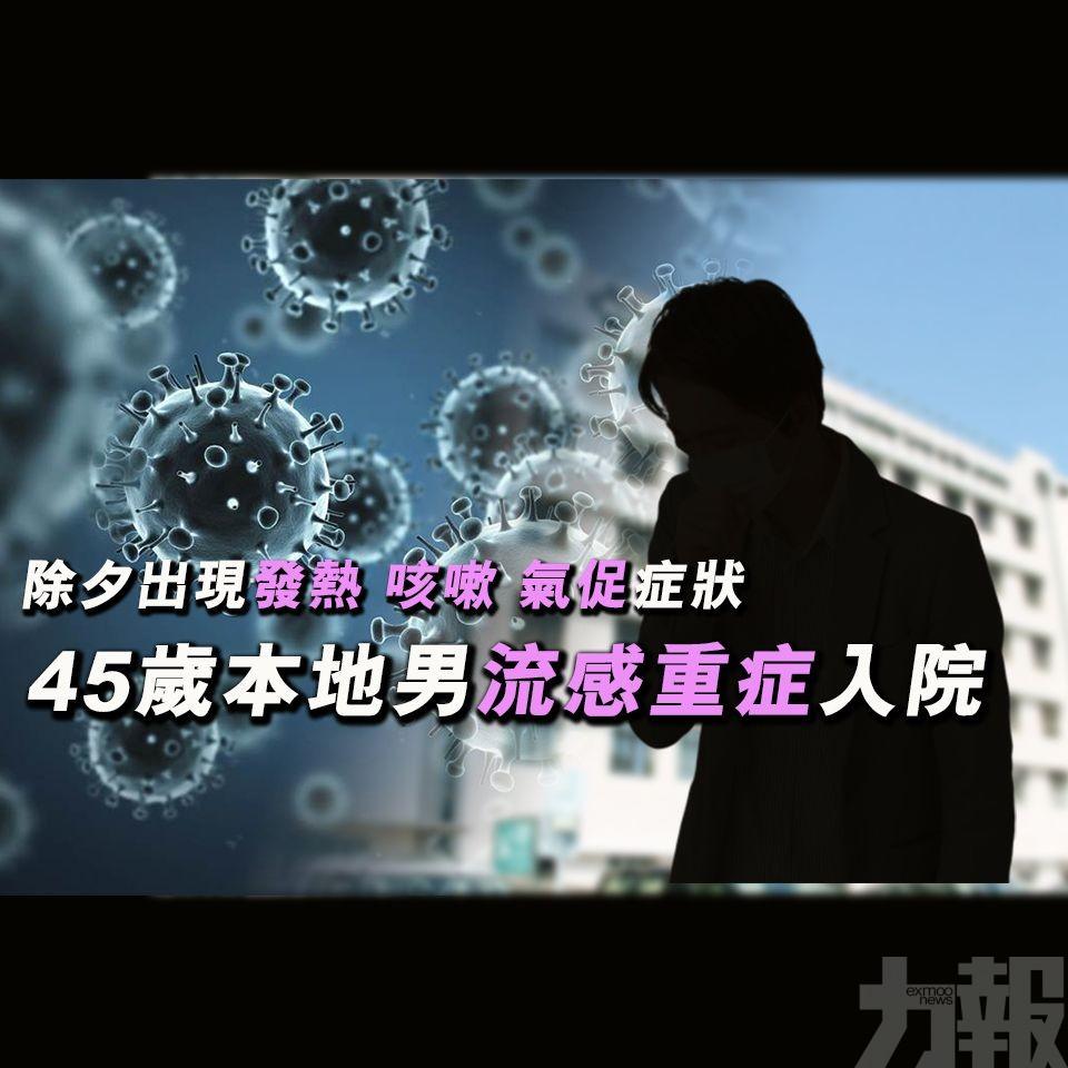 45歲本地男流感重症入院