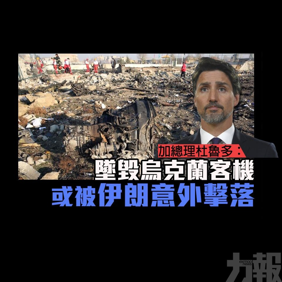 墜毀烏克蘭客機或被伊朗意外擊落