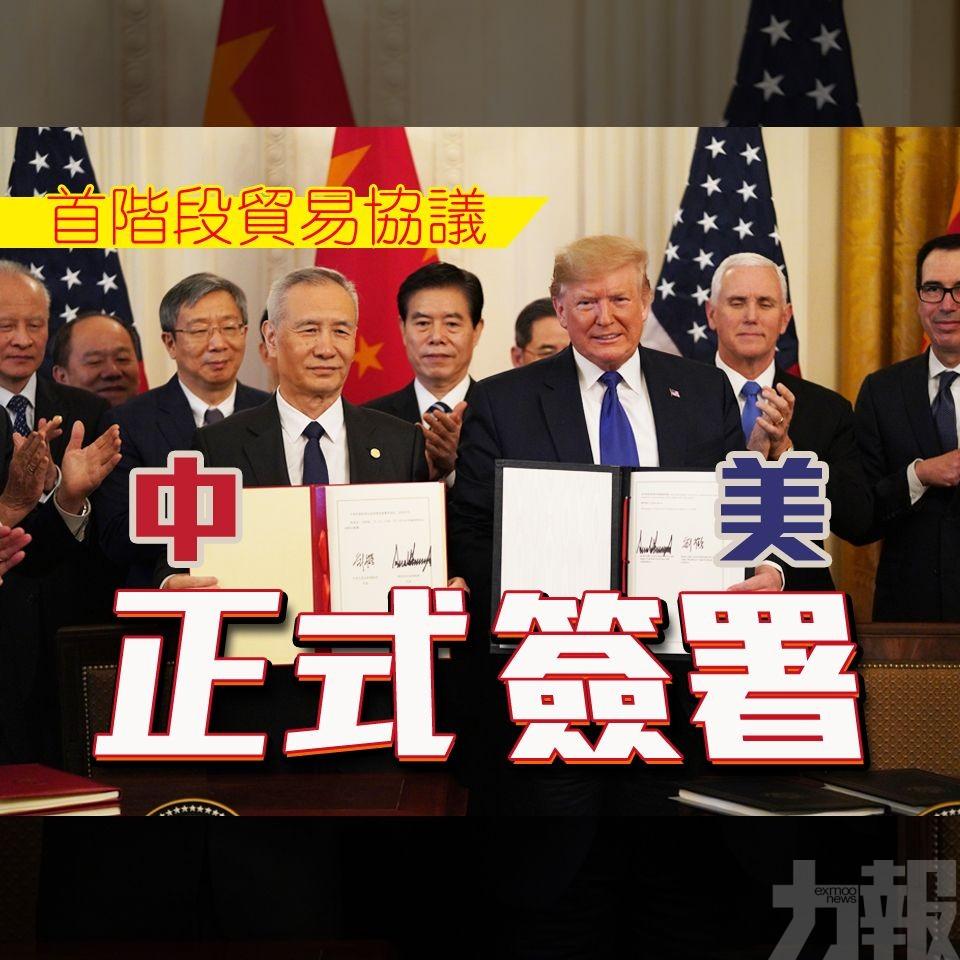 中方強調協議有利兩國及全世界