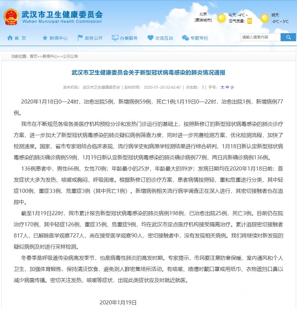 武漢兩日再增136新型肺炎病例