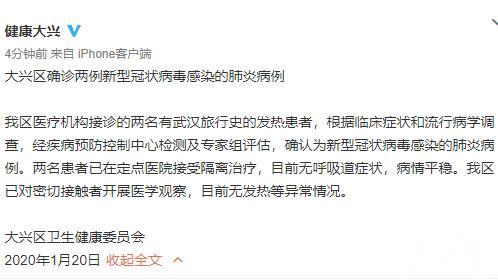 北京大興確診2宗新型肺炎病例