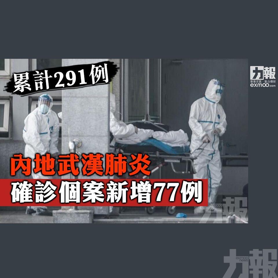 內地武漢肺炎確診個案新增77例