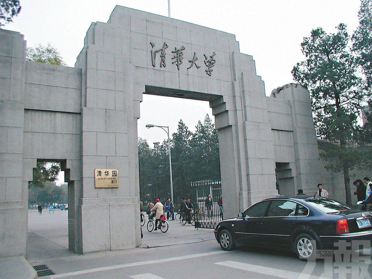 北大清華宣布推遲開學時間