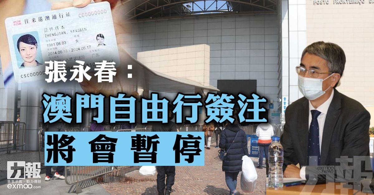 張永春:澳門自由行簽注將會暫停