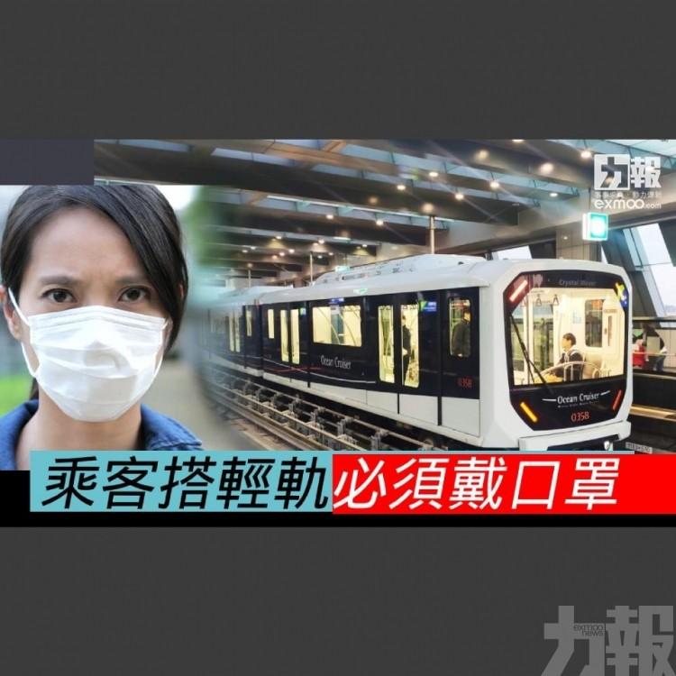 乘客搭輕軌必須戴口罩