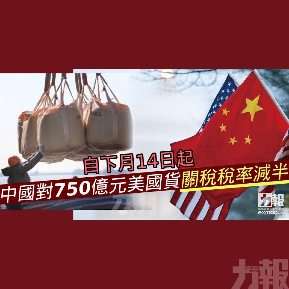 中國對750億元美國貨關稅稅率減半