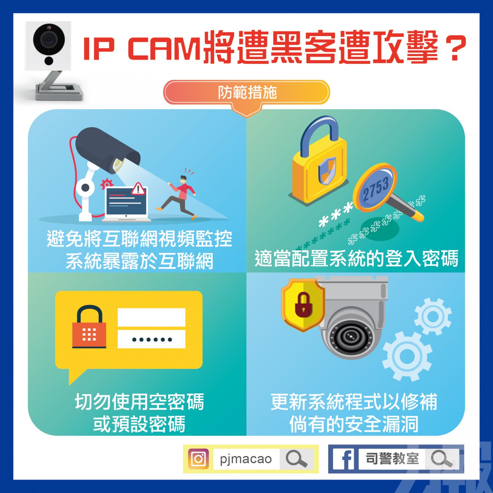 司警籲市民做好網絡安全措施