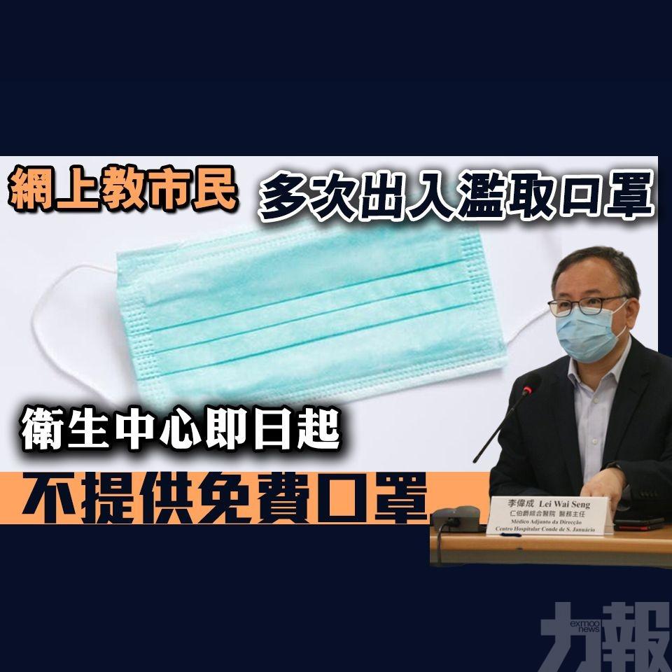 衛生中心即日起不提供免費口罩