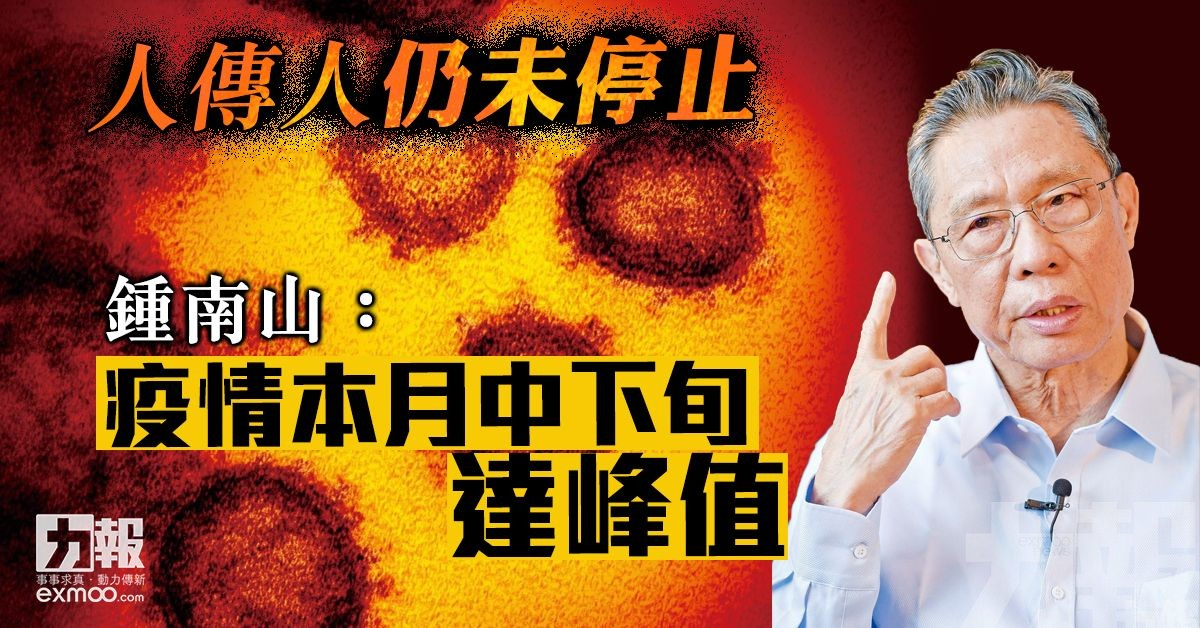 鍾南山:疫情本月中下旬達峰值