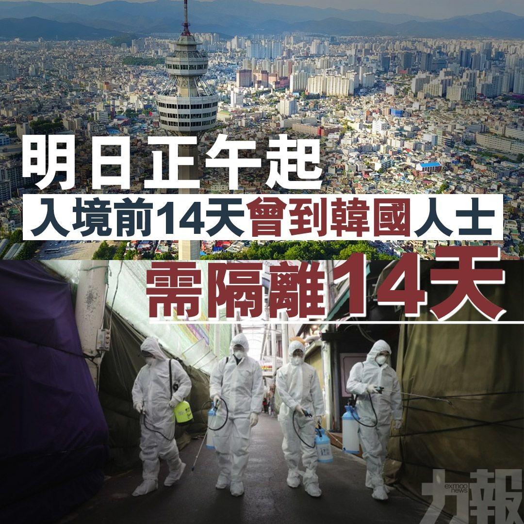 明日正午起入境前14天曾到韓國人士需隔離