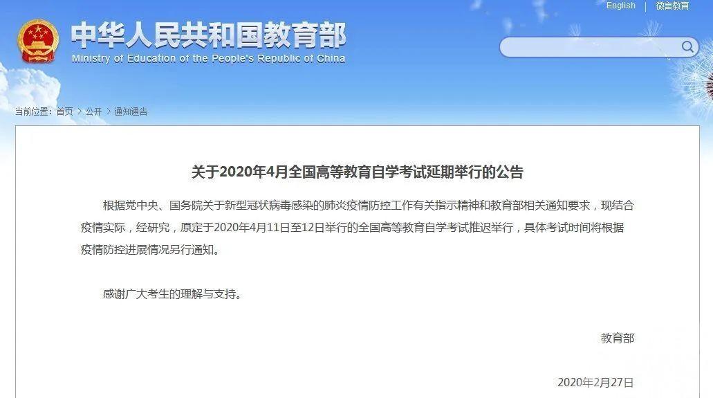 【新冠肺炎】內地高等教育自學考試延期
