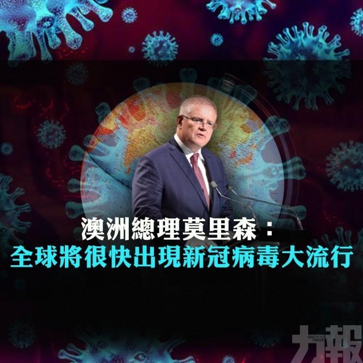 全球將很快出現新冠病毒大流行
