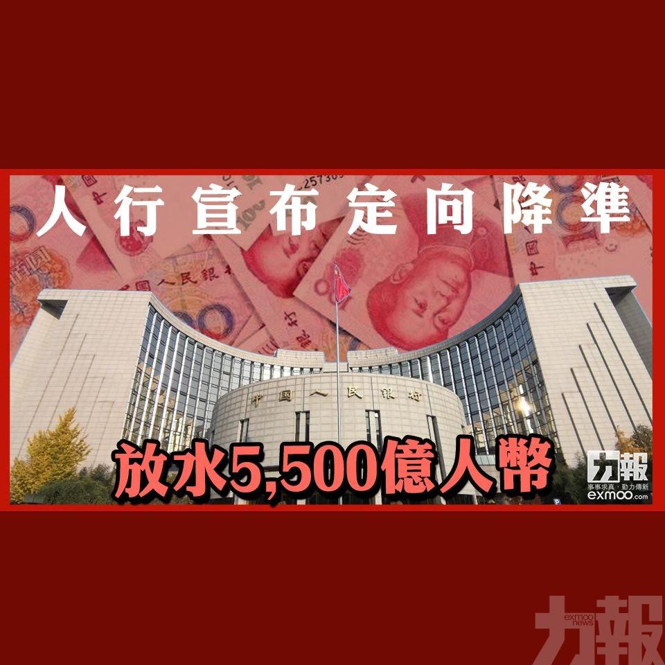 人行宣布定向降準 放水5,500億人幣