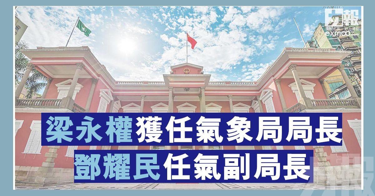 梁永權獲任氣象局局長 鄧耀民任氣副局長