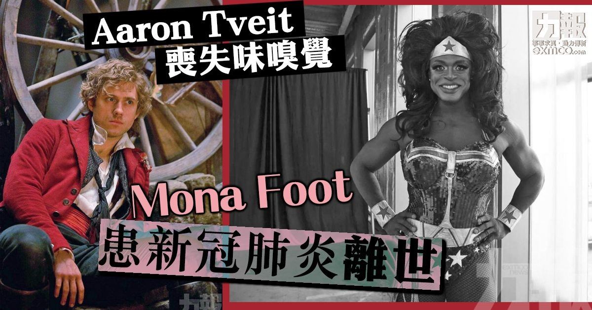 Mona Foot患新冠肺炎離世